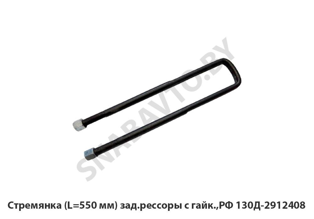 Стремянка (L=550 мм)  зад.рессоры с гайк.,РФ