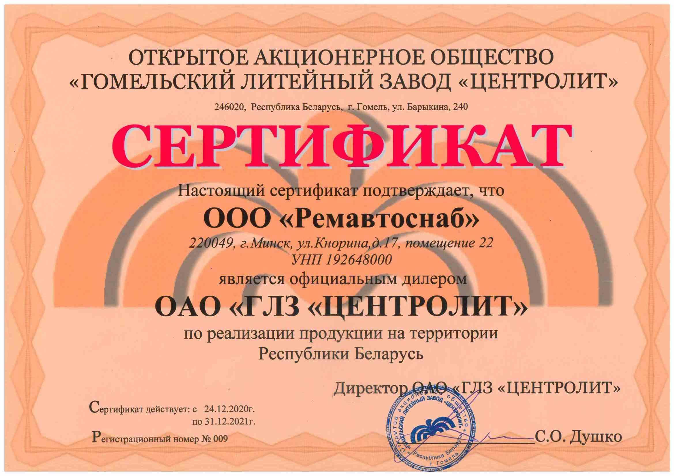 ОАО «Гомельский литейный завод «ЦЕНТРОЛИТ»