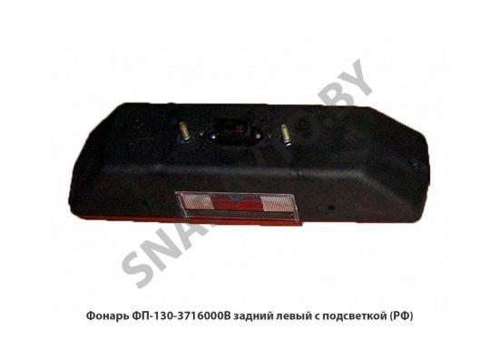 ФП-130-3716000В 1 Ремавтоснаб