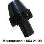 Моноциклон Д-240