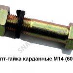 Болт-гайка карданные М14 (60мм)