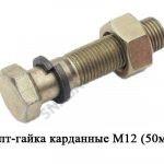 Болт-гайка карданные М12 (50мм)