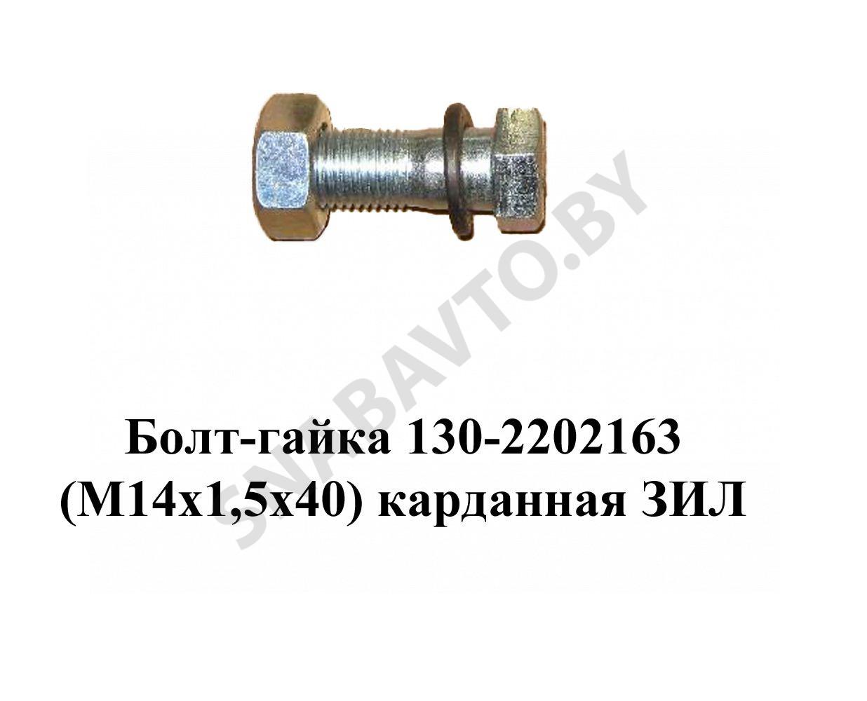 Болт-гайка (М14х1,5х40) карданная ЗИЛ