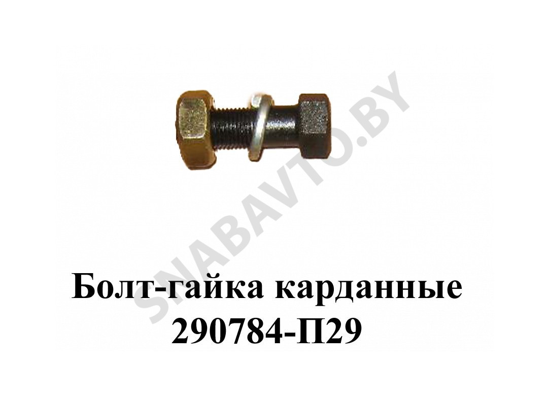 Болт-гайка карданные (ГАЗ-24,3302)
