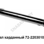 Вал карданный МТЗ-82 (4 отверстия) L=626 мм