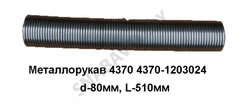 4370-1203024