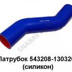 Патрубок радиатора нижний (силикон) L-457мм D-70мм