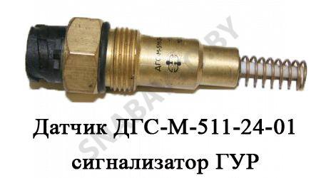 ДГС-М-511-24-01