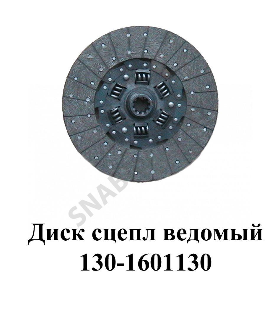 130-1601130