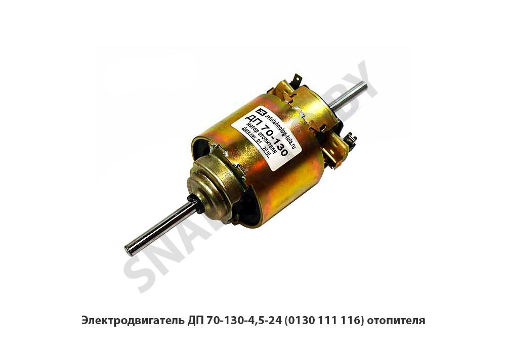 Электродвигатель  (0130 111 116) отопителя