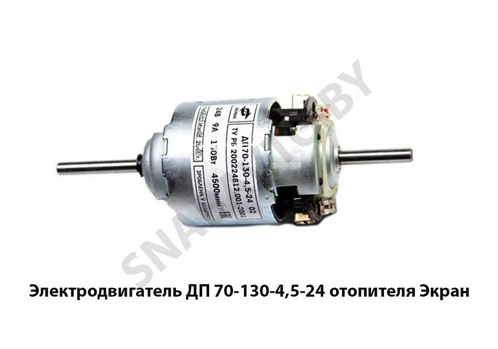 Электродвигатель  отопителя Экран