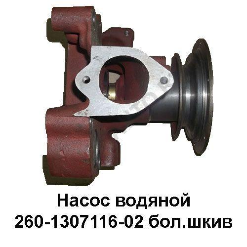 260-1307116-02 1 Ремавтоснаб