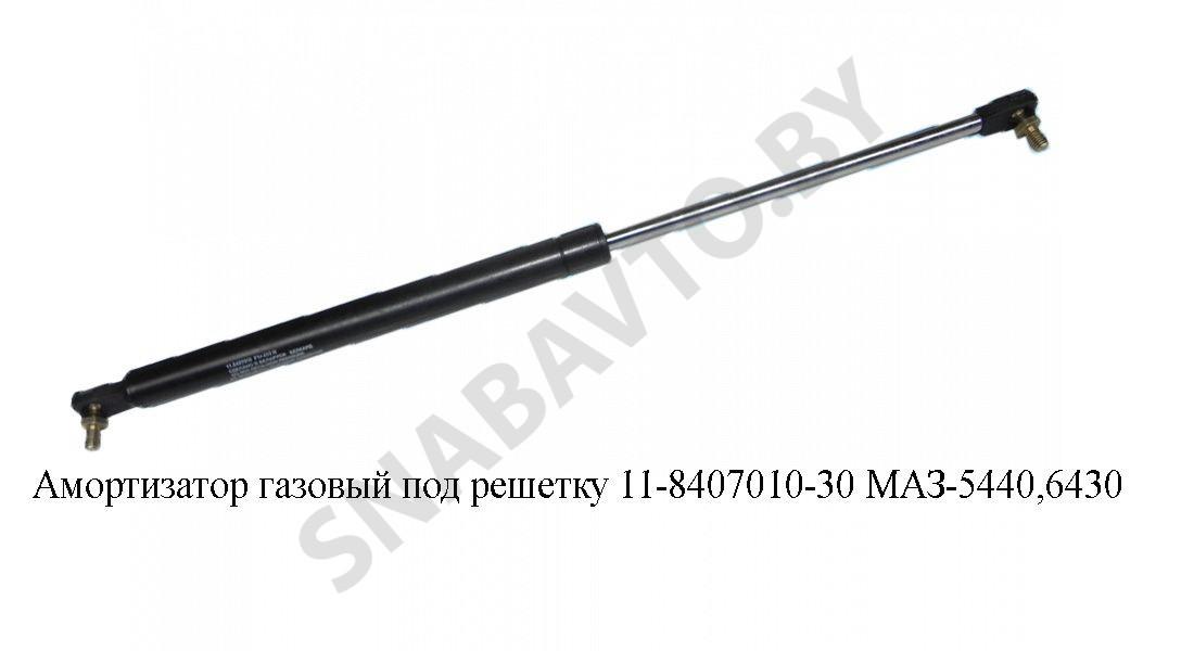 Амортизатор  газовый под решетку 175/450 МАЗ-5440,6430
