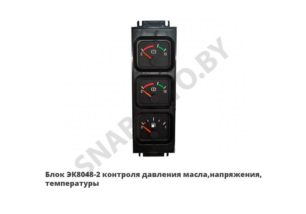 ЭК8048-2