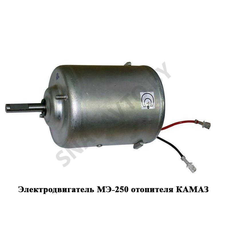 МЭ-250