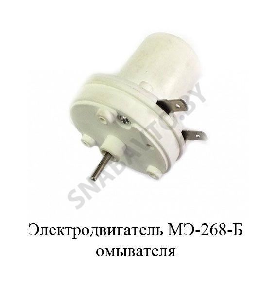 Электродвигатель омывателя