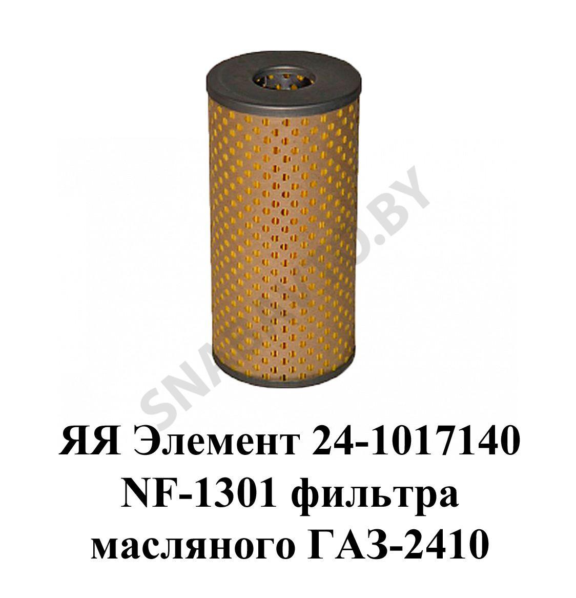 Элемент 412-1″С фильтра масляного