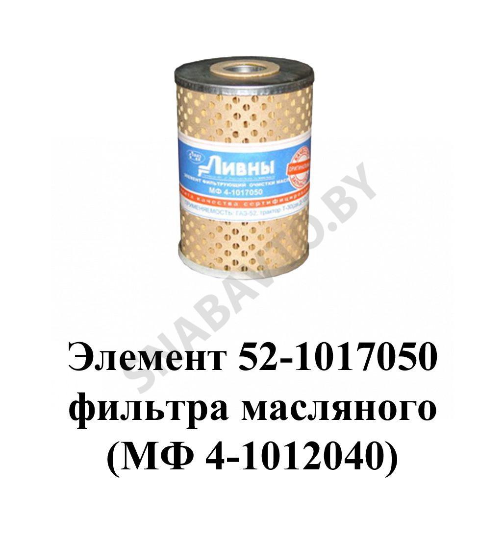Элемент фильтра масляного (МФ 4-1012040)