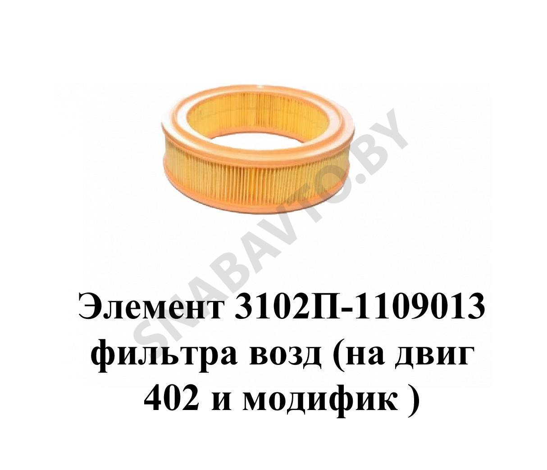 3102-1109013-99