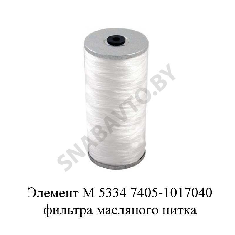 Элемент М 5334 фильтра масляного нитка