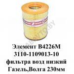 Элемент В 4226М фильтра воздушный низкий  Газель,Волга 230мм