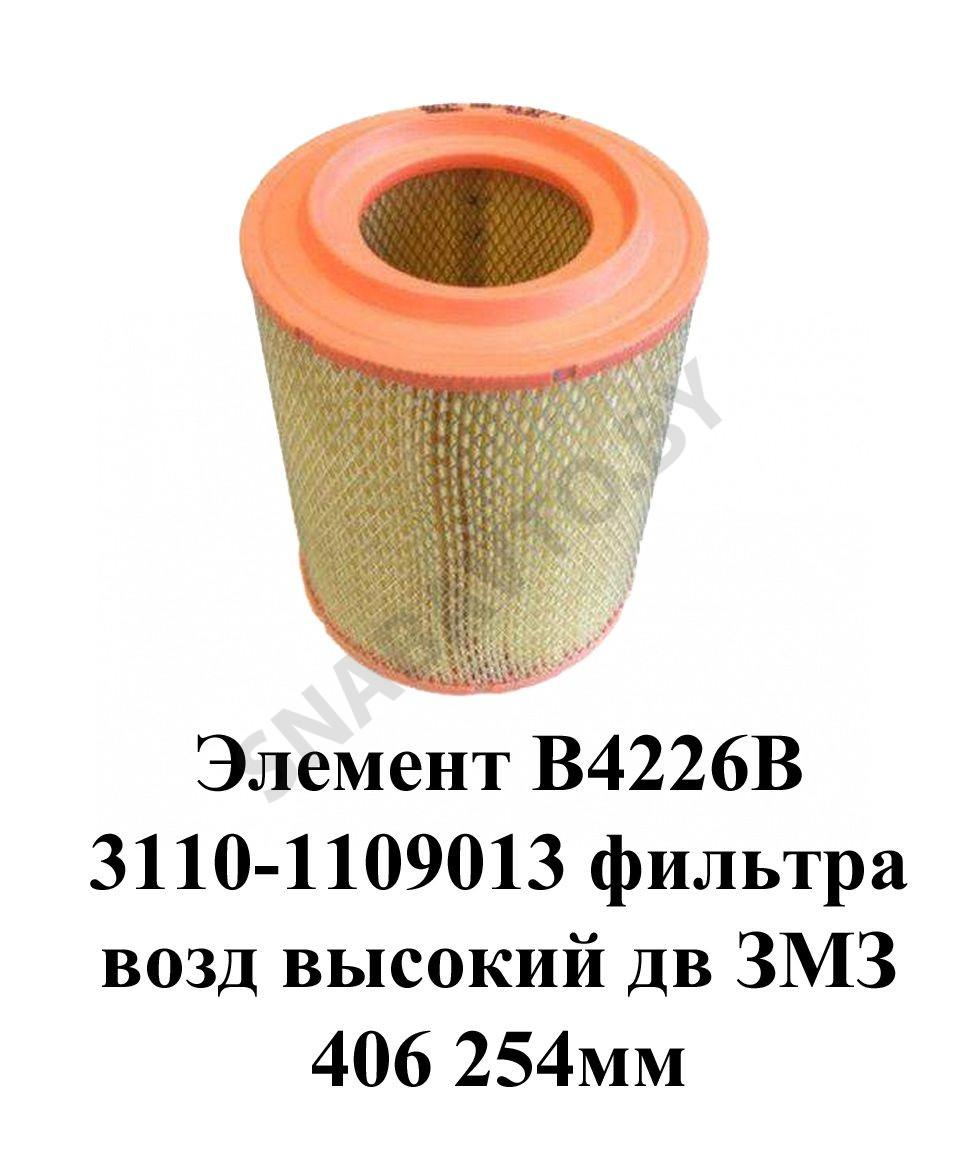 Элемент В 4226В фильтра воздушный высокий двигатель ЗМЗ 406 254мм