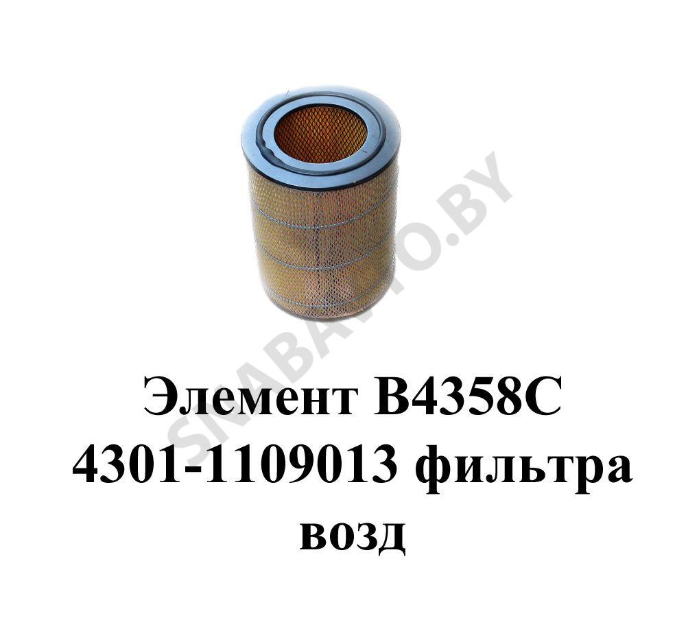 Элемент В 4358С фильтра воздушного
