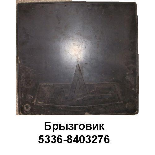 Брызговик  резиновый (540*510мм)