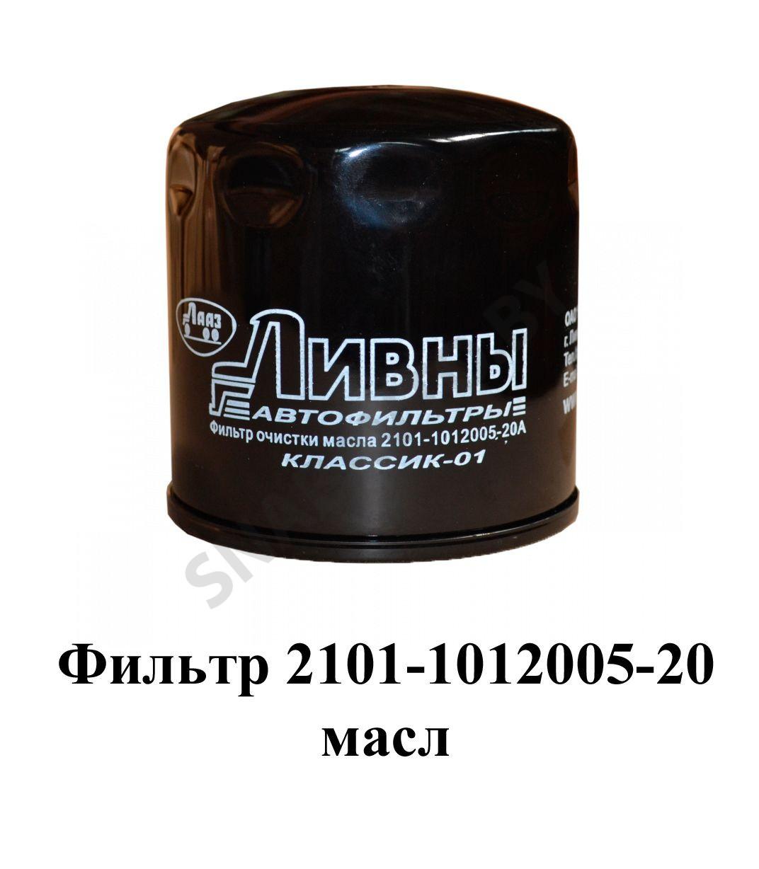 Фильтр очистки масла и его сменный элемент NF-1001 (00)