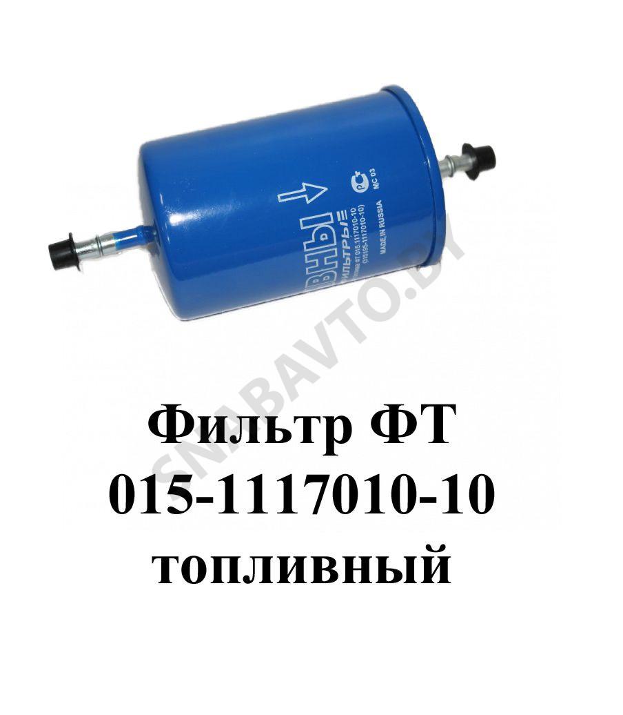 ФТ015-1117010-10
