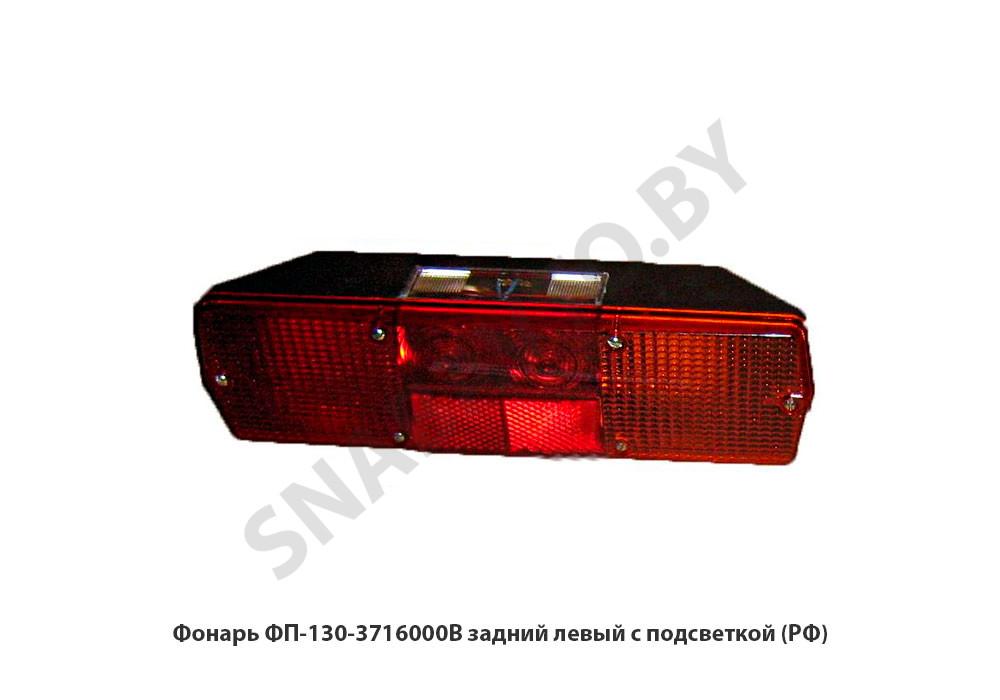 ФП-130-3716000В