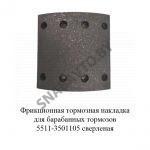Фрикционная тормозная накладка для барабанных тормозов сверленая,РФ