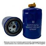 Фильтр очистки топлива двигателей с принудительным зажиганием и их с Д245 аналог Т6101