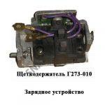 Щеткодержатель  Зарядное устройство
