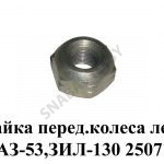 Гайка переднего колеса левая ГАЗ-53,ЗИЛ-130