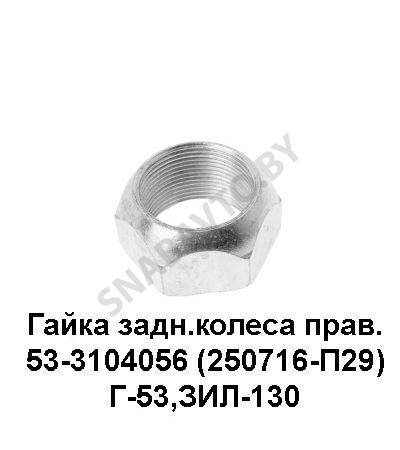 Гайка (250716-П29) заднего колеса правая Г-53,ЗИЛ-130