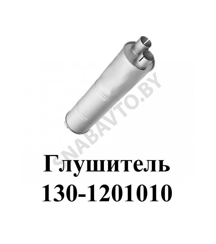 130-1201010