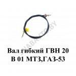 Вал гибкий ГВН 20 В 01 МТЗ,ГАЗ-53
