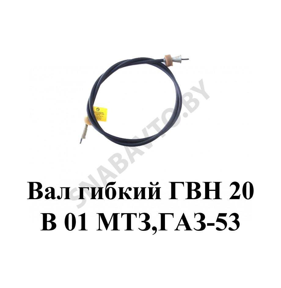ГВН 20 В 01