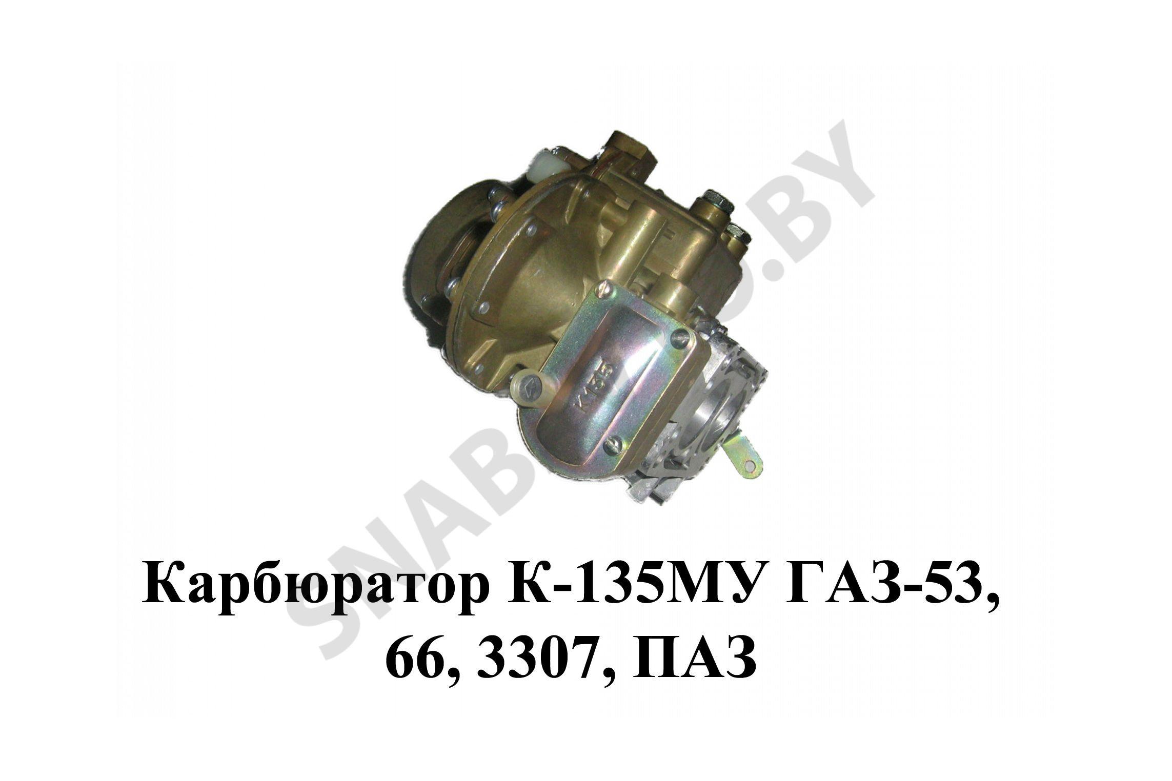 Карбюратор К-135МУ ГАЗ-53, 66, 3307, ПАЗ
