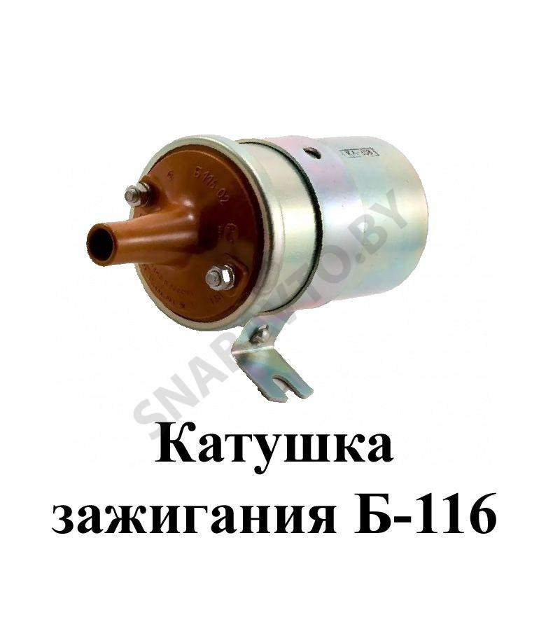 Б-116