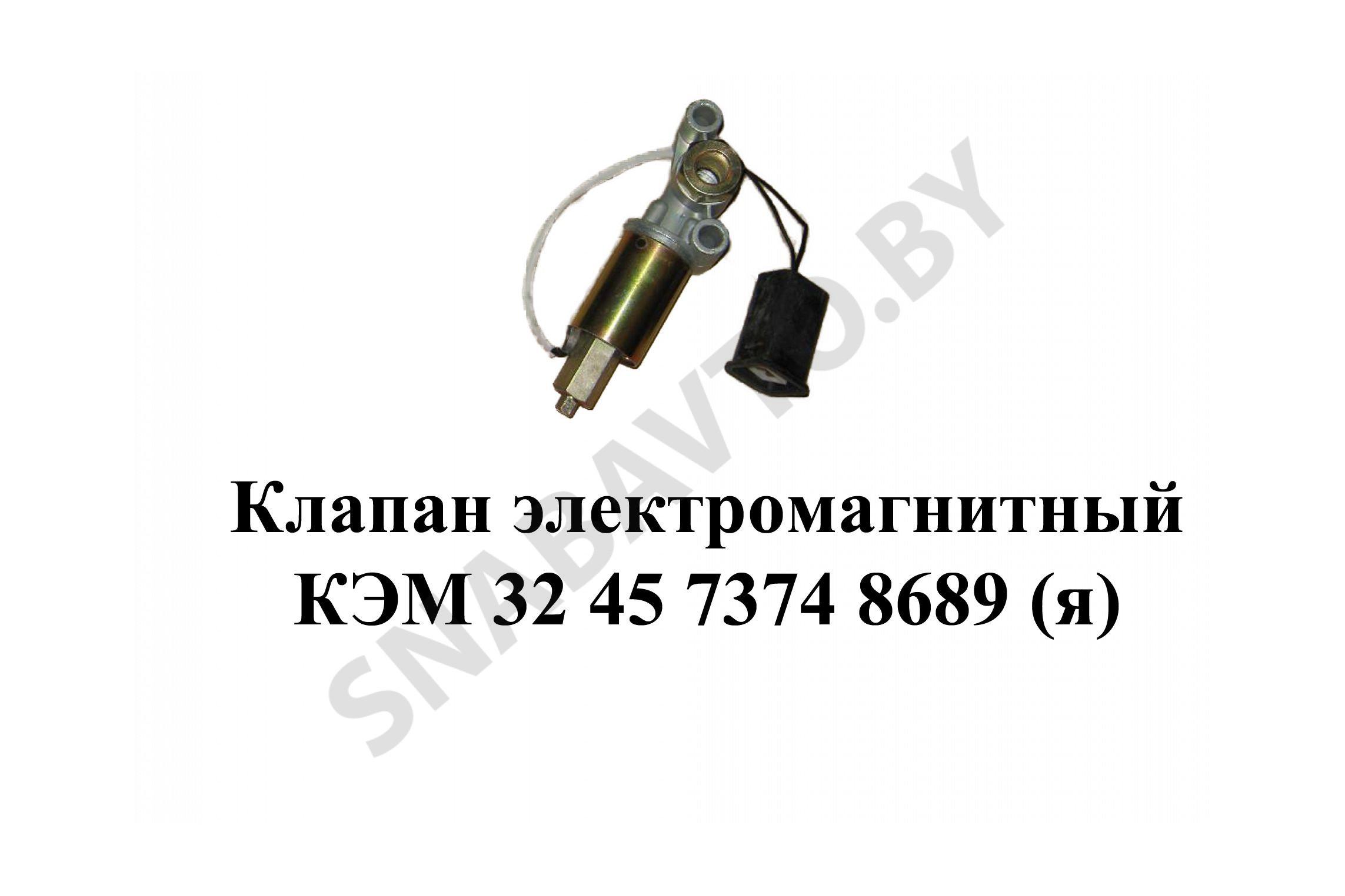 45 7374 8689 (КЭМ 32-23)