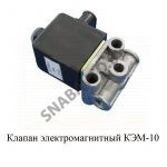 Клапан электромагнитный КЭМ-10