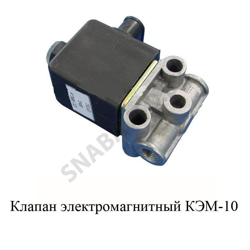 КЭМ-10