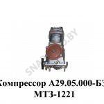 Компрессор МТЗ-1221 БЗА