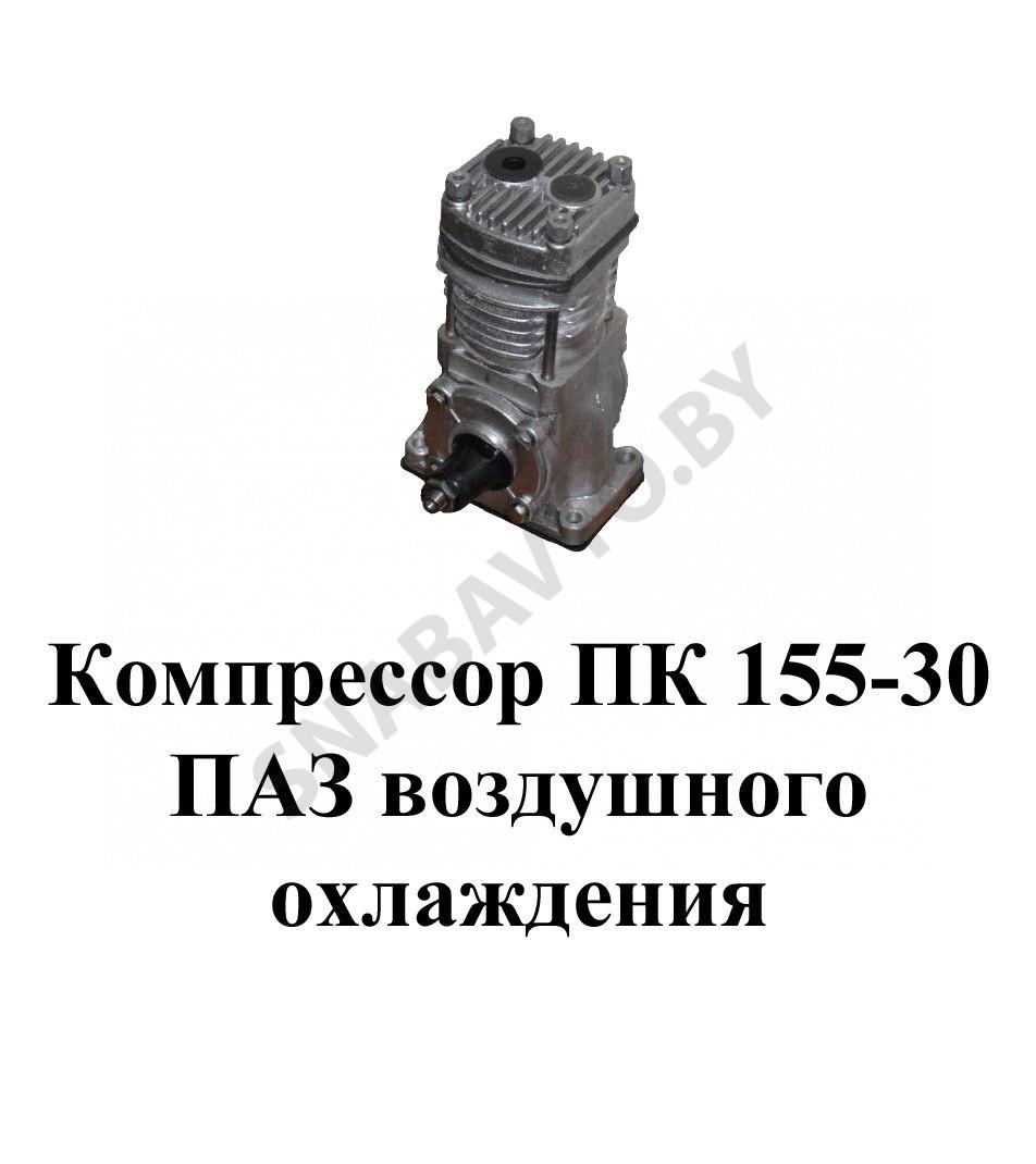 ПК 155-30