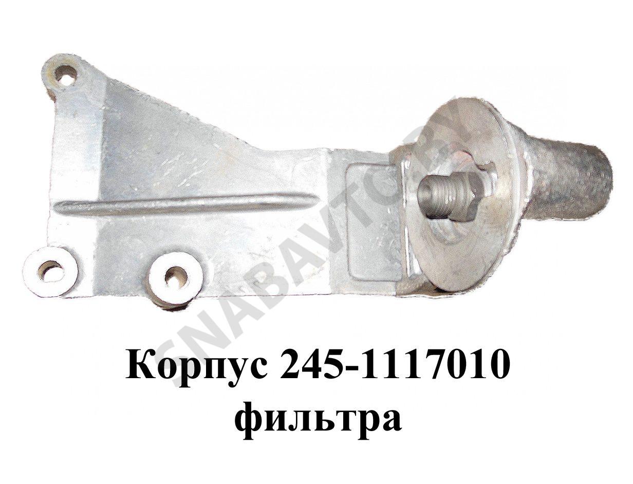 Корпус фильтра тонкой очистки топлива с кронштейном, ММЗ