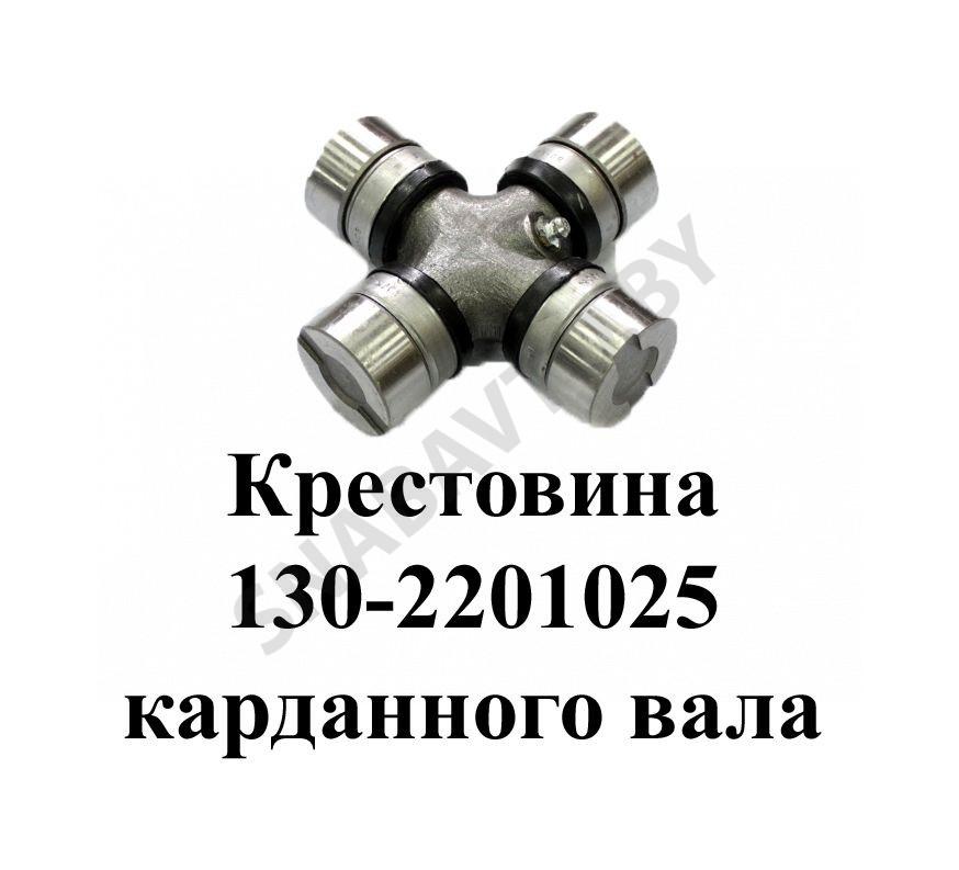 130-2201025-01