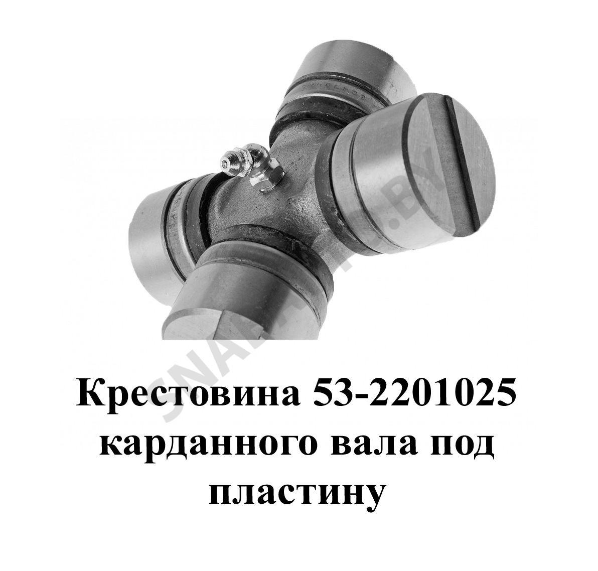 Крестовина карданного вала под стопорное кольцо