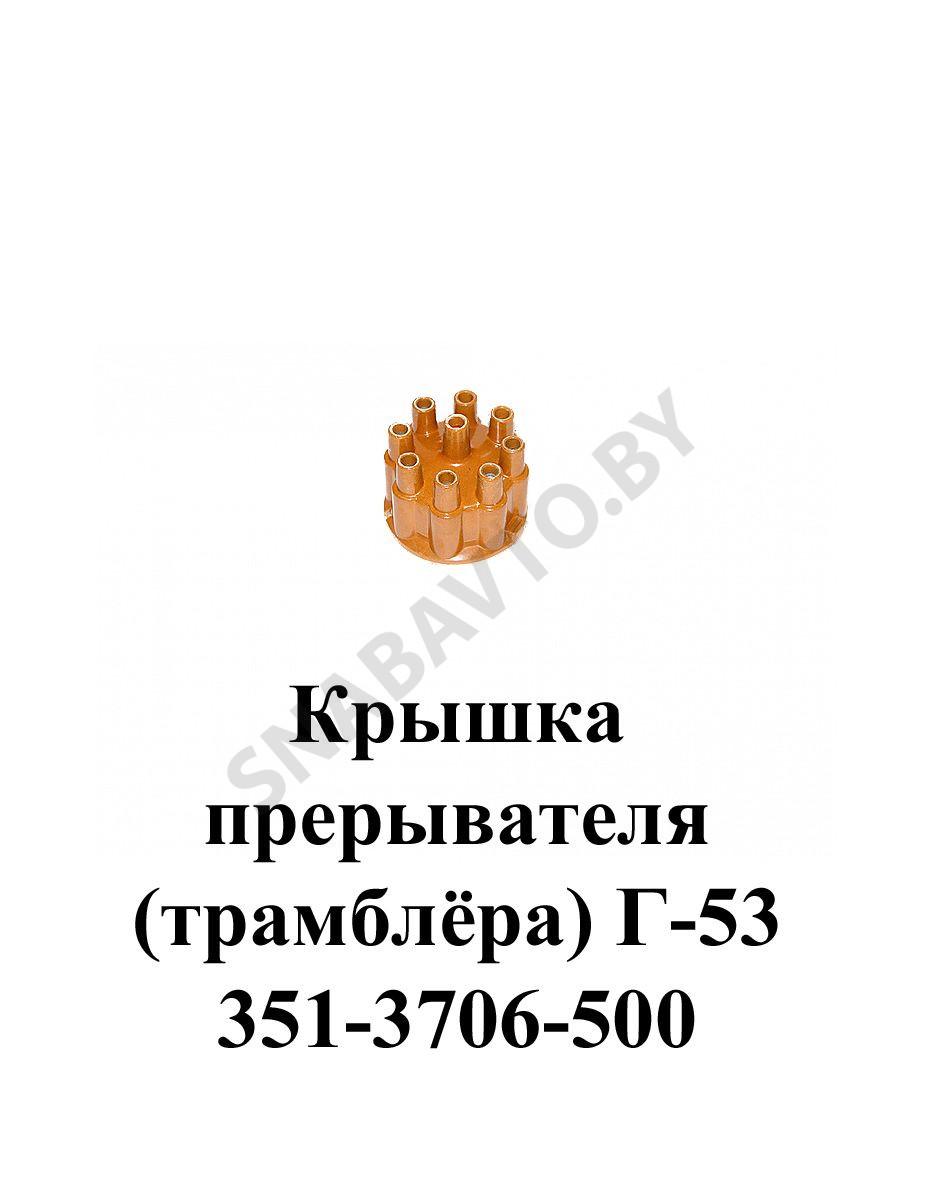 351-3706-500